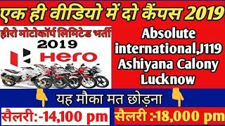 HERO MOTOCORP CAMPUS RECRUITMENT 2019//Absolute international Ashiyana Lucknow//ITI CAMPUS JOB 2019