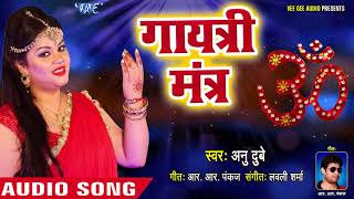 Anu Dubey - Gayatri Mantra - Bhakti Bhajan.mp3
