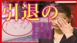 【衝撃】江角マキコの芸能界引退の真相の闇が深い・・やはり落書き事件...
