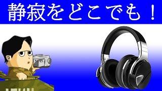 静寂がスイッチ一つで Bluetooth接続で音楽も 無線有線 Dylan QS1 ノイズキャンセルヘッドホン