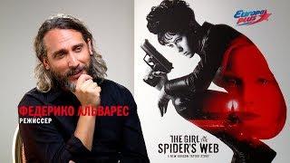 Актёры фильма «Девушка, которая застряла в паутине» говорят по-русски!