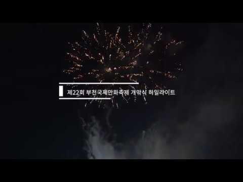 제22회 부천국제만화축제 개막식 하일라이트