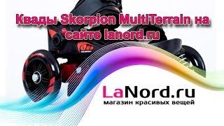 Ролики квады на сайте Lanord.ru(, 2016-04-14T10:13:55.000Z)