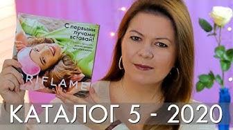 КАТАЛОГ 5 2020 ОРИФЛЭЙМ #ЛИСТАЕМ ВМЕСТЕ Ольга Полякова
