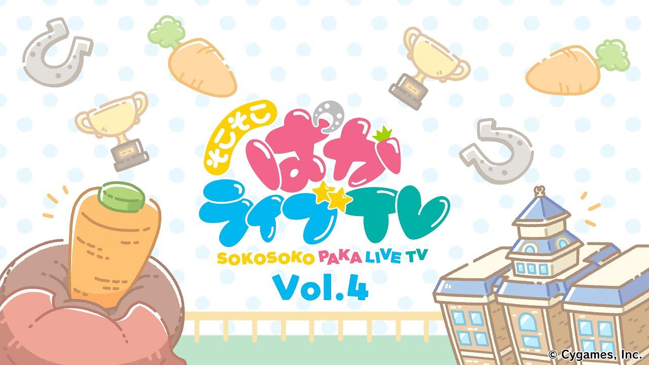 そこそこぱかライブTV Vol.4