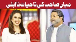Mian Sahab Ki Tahayat Naehli - Q K Jamhuriat Hai - 15 April 2018 | 24 News