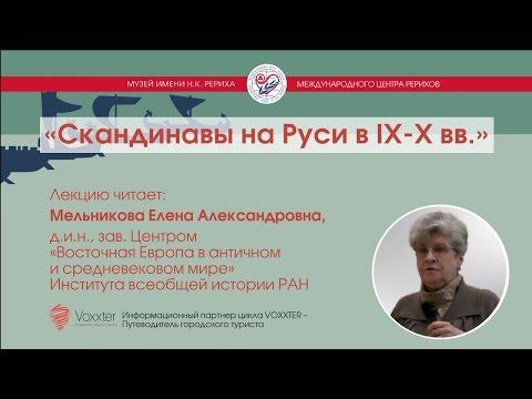 Мельникова Е. А. Скандинавы на Руси IX - X вв.
