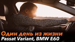 Один день из жизни /// Passat Variant, BMW E60