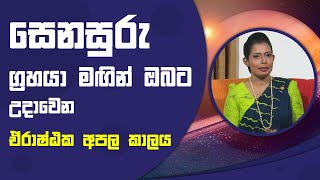 සෙනසුරු ග්රහයා මඟින් ඔබට උදාවෙන ඒරාෂ්ටක අපල කාලය | Piyum Vila | 22 - 10 - 2021 | SiyathaTV Thumbnail