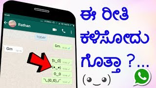 How to send funny face emoji to WhatsApp friends?.. Explained in KANNADA