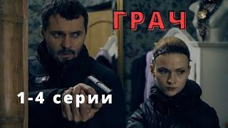 КРУТОЙ КРИМИНАЛЬНЫЙ ДЕТЕКТИВ! Грач.  Серии 1- 4. Русский детектив.
