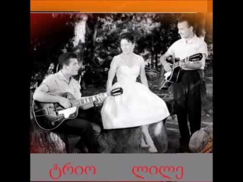 ტრიო ლილე (მარეხ გოძიაშვილი) - წაღვერი და თბილისი /  Trio LILE - Tsagveri  and Tbilisi