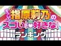 HKT48 指原莉乃のスゴいところ・好きなところランキング【さっしー卒業記念】