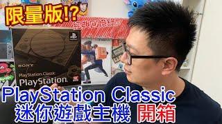 【開箱趣】限量!! SONY PlayStation Classic迷你遊戲主機開箱〈羅卡Rocca〉