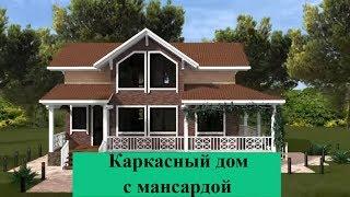 Строим дом. Проект каркасного дома с мансардой и фасадом, отделанным искусственным камнем.(, 2016-08-28T15:04:36.000Z)