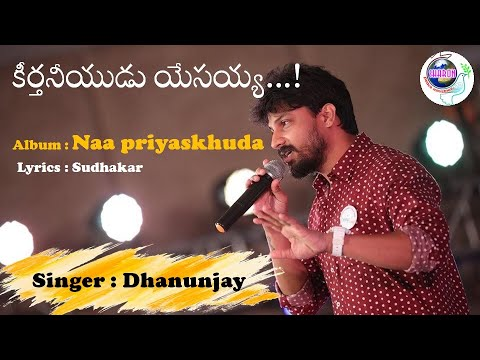 Best Christian Worship Song By Singer Dhanunjay || Telugu latest Christian song.