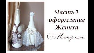 Часть 1 : Декор свадебного шампанского в стиле Жених Невеста мастер класс/оформление Жениха.