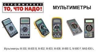 Мультиметры UNIPRO - мультиметр купить, мультиметр цифровой, мультиметр напряжения(, 2015-10-12T20:13:49.000Z)