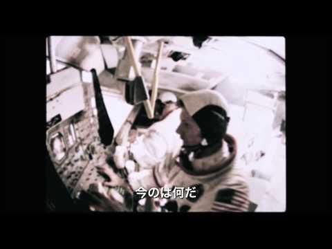映画『アポロ18』衝撃の予告編!