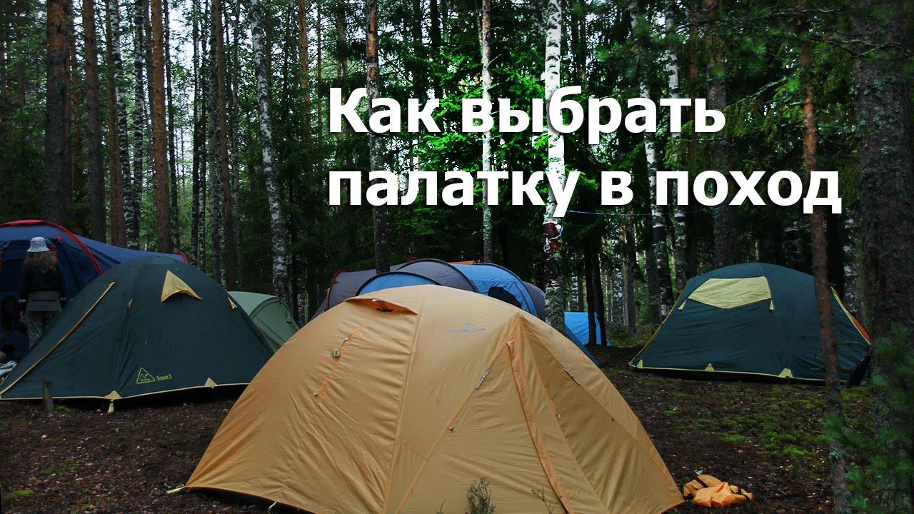 Как выбрать палатку! Делимся опытом в подборе снаряжения для походов