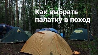 видео Где выбрать туристические палатки