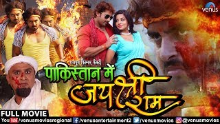 Pakistan Mein Jai Shri Ram | Bhojpuri Action Movie | Vikrant Singh | Monalisa | New Bhojpuri Movie