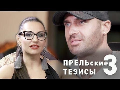 """#3 """"ПРЕЛЬские ТЕЗИСЫ"""":"""
