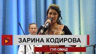 Zarina Qodirova - Guli lola | Зарина Кодирова - Гули лола