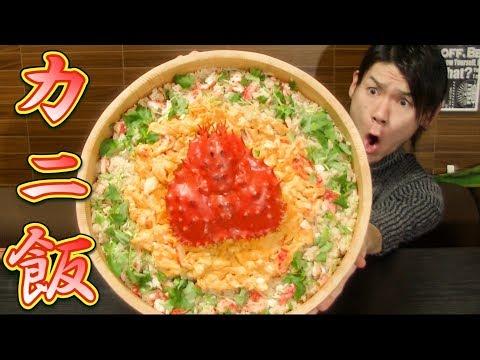 【大食い】カニ飯6.0㎏~カニ味噌をふんだんに使って~