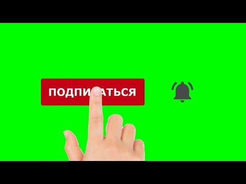 Подписаться. Колокольчик. YouTube. Хромакей Футаж