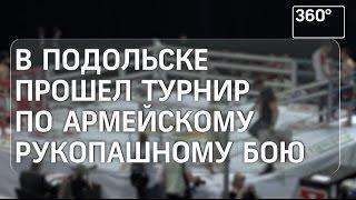 В Подольске прошел международный чемпионат по единоборству К-9
