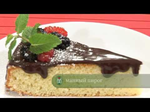 Манный пирог - видеорецепт