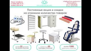 Мебель для маникюра и педикюра от производителя(, 2018-06-05T12:48:35.000Z)