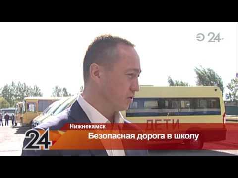 В Нижнекамском районе перед началом учебного года отремонтировано 11 школьных автобусов