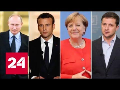 """Срочно! Согласована дата нового саммита в """"нормандском формате"""" - Россия 24"""