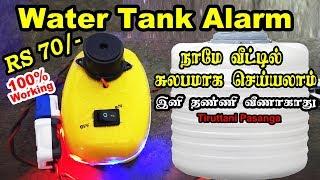 Water Tank Overflow Alarm Homemade / Rs 70/- / How to Make / Tiruttani Pasanga