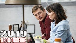 НОВИНКА на канале продолжила! ТЕНЬ ЛЮБВИ Русские мелодрамы новинки 2019, сериалы 1080