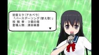 2014年6月29日(日)に生誕9999日を迎えた 森田みいこさんへの...