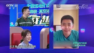 [越战越勇]为去疫区支援 三次递交请战书  CCTV综艺 - YouTube