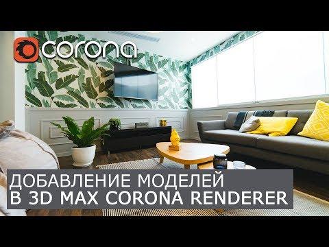 Добавление моделей в сцену Corona Renderer & 3Ds Max | Подключение текстур