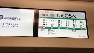【デビュー早々バグる神戸市営地下鉄6000形のLCD】