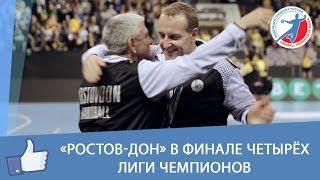 «Ростов-Дон» в Финале четырёх Лиги Чемпионов