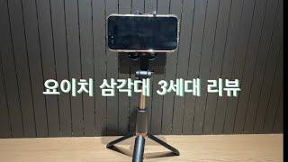 간단 리뷰 | 욜로 요이치 삼각대 3세대 | 초보 유튜…