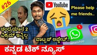 Tech News 26: Please Help Me Friends.. 😭🙏 Chandrayaan 2 Vikram Lander Failed 😭