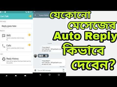 How To Set Auto Reply Of Text Message, Facebook,Whatsapp | Call Auto Rep...