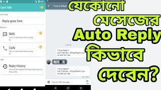 How To Set Auto Reply Of Text Message, Facebook,Whatsapp | C...