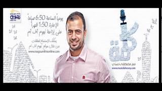 كلمة - الحلقة 25 - الدُنيا - مصطفى حسني