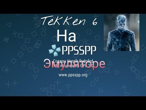 Как настроить правильно игру Tekken 6 на эмулятор PPSSPP