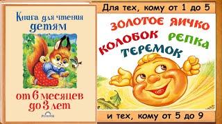 ТЕРЕМОК КОЛОБОК ЗОЛОТОЕ ЯИЧКО РЕПКА Книга для чтения детям читает бабушка Лида