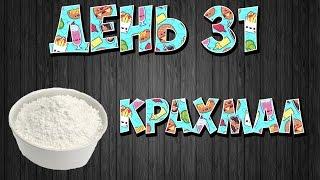 КАК ПОХУДЕТЬ (BLOG) // День 31 (Крахмал в овощах)